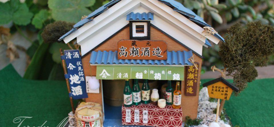 TIENDA de bebidas JAPONESA.